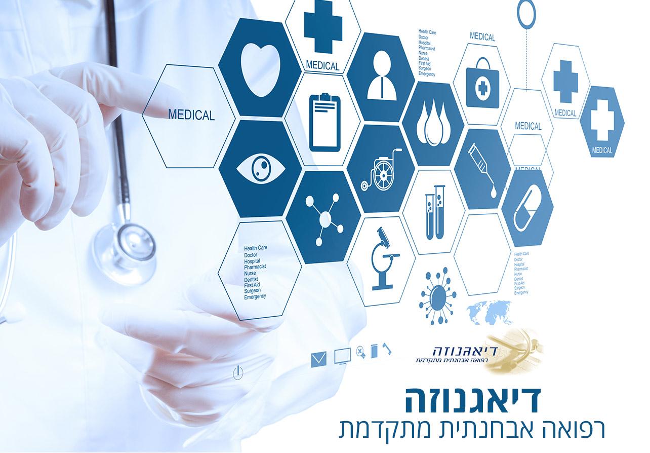 דיאגנוזה - רפואה אבחנתית מתקדמת